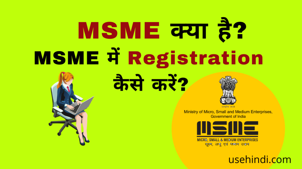 What is MSME in Hindi