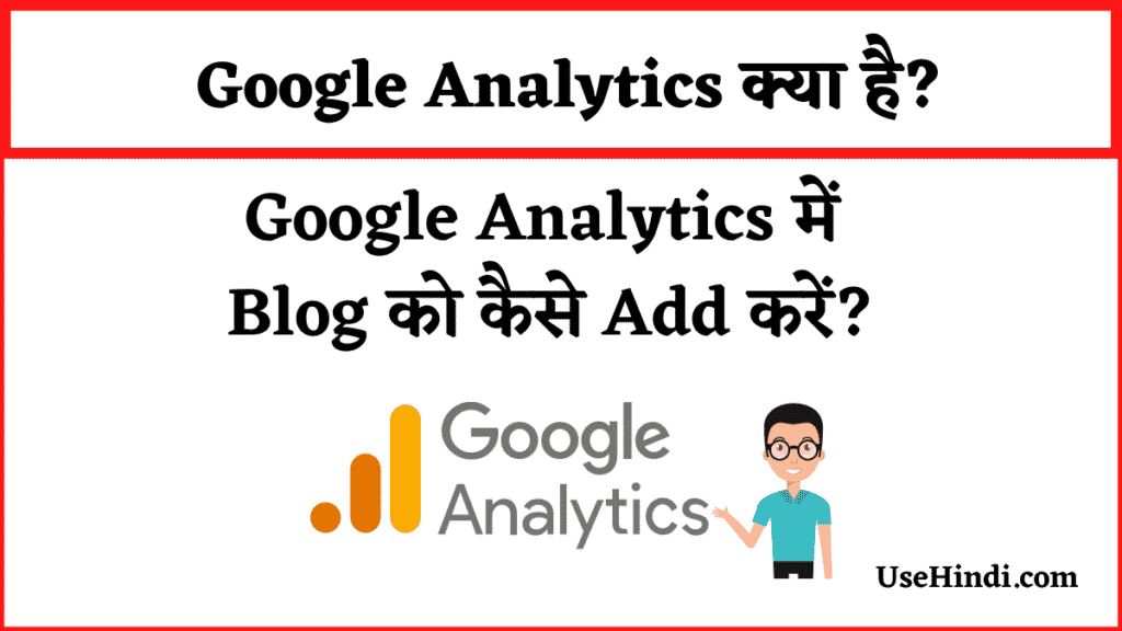 Google Analytics kya hai in Hindi