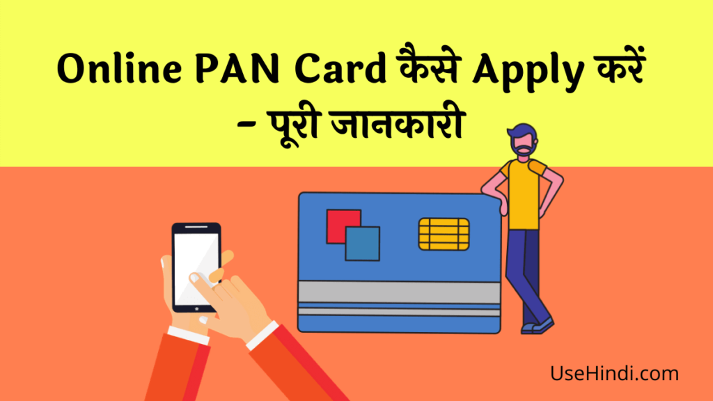 Online PAN Card Apply