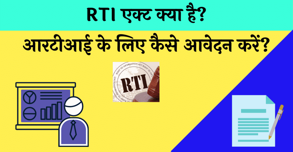 What is RTI in Hindi