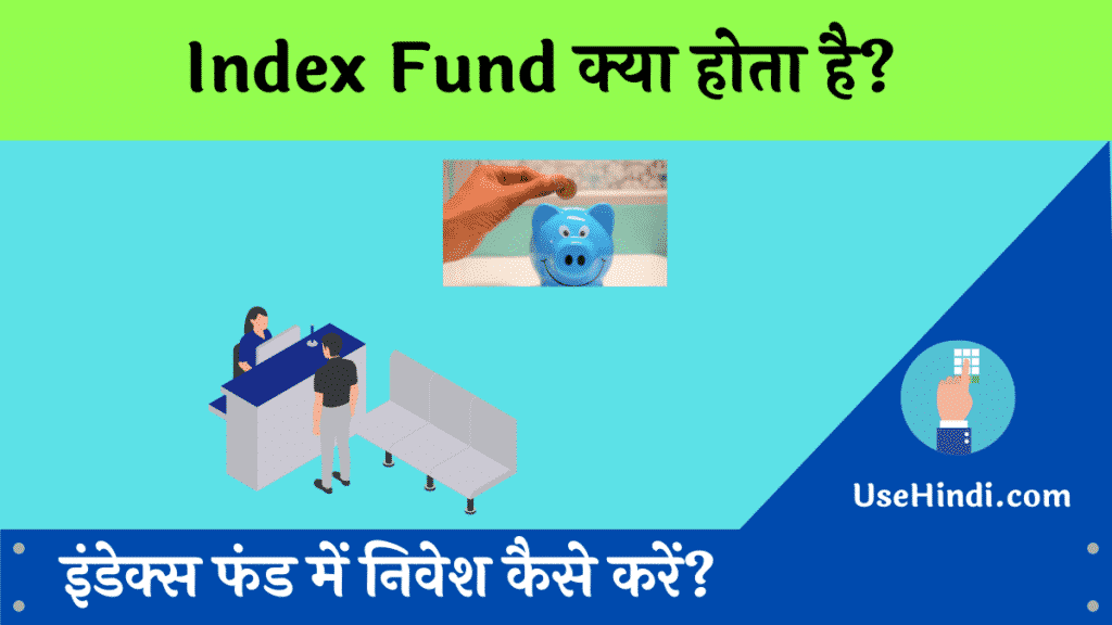 how to invest in index fund