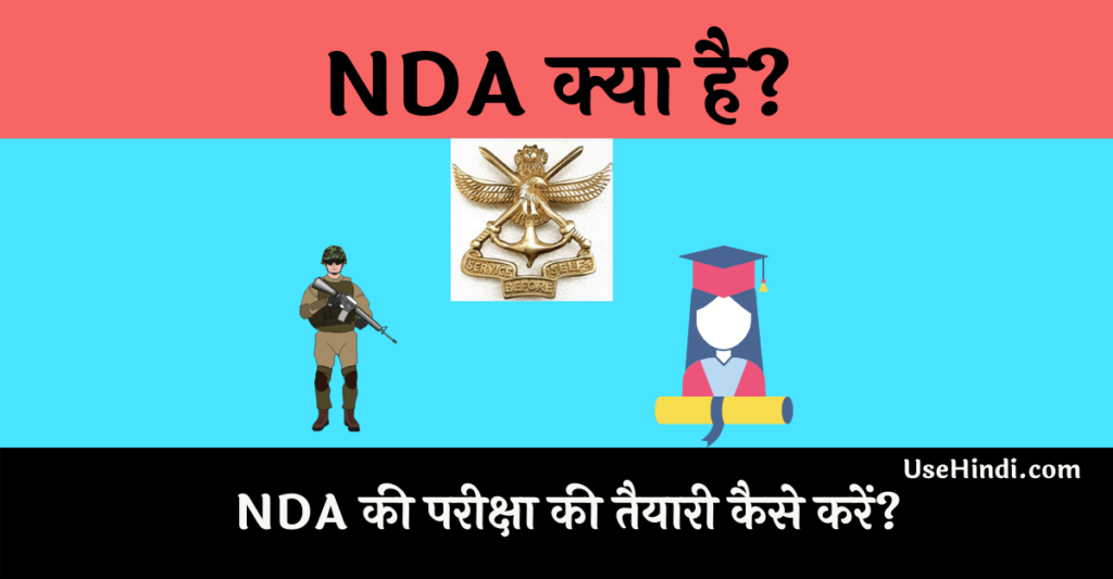 What is NDA meaning in Hindi