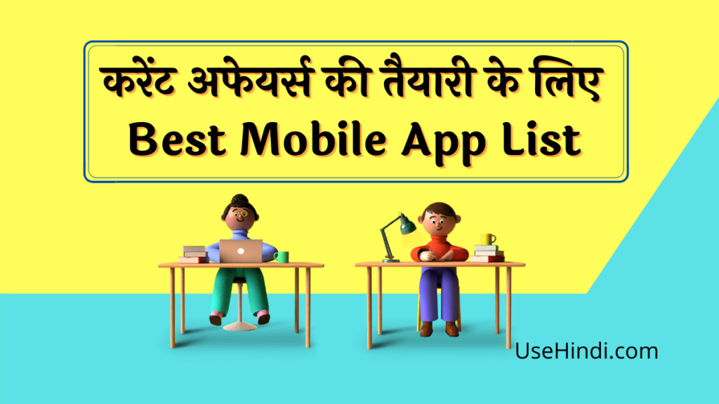 Best Current affairs app in hindi