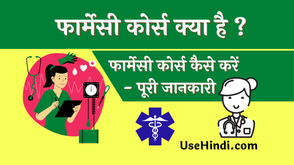 Pharmacy Course details in Hindi