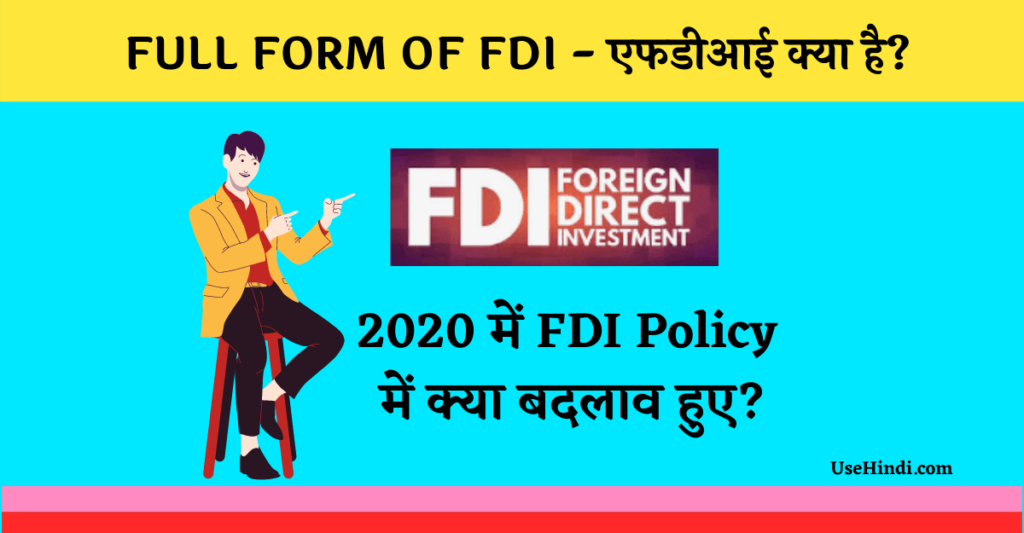 FDI Meaning in Hindi