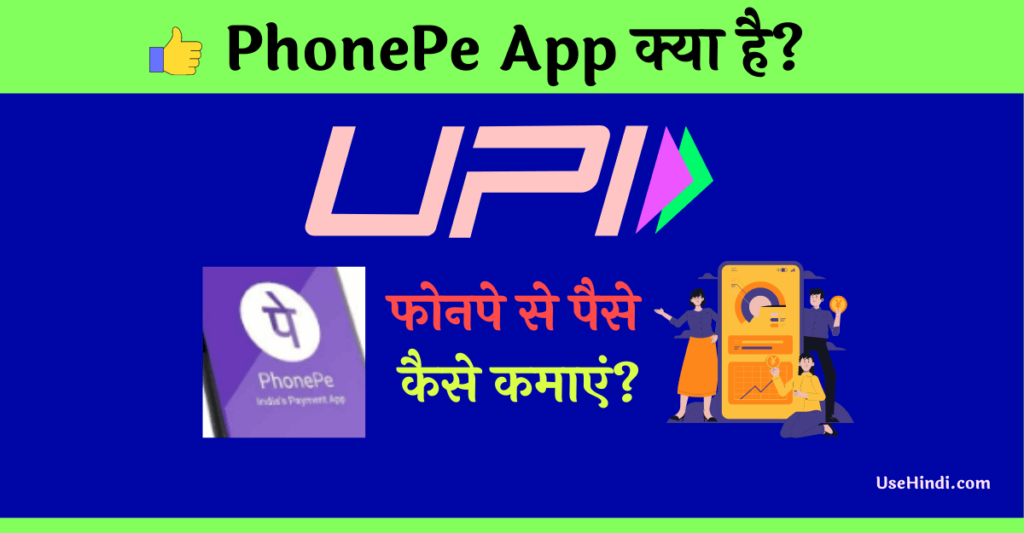 What is Phonepe in Hindi