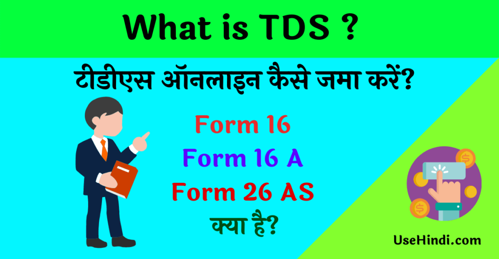 Full Form of TDS in HIndi