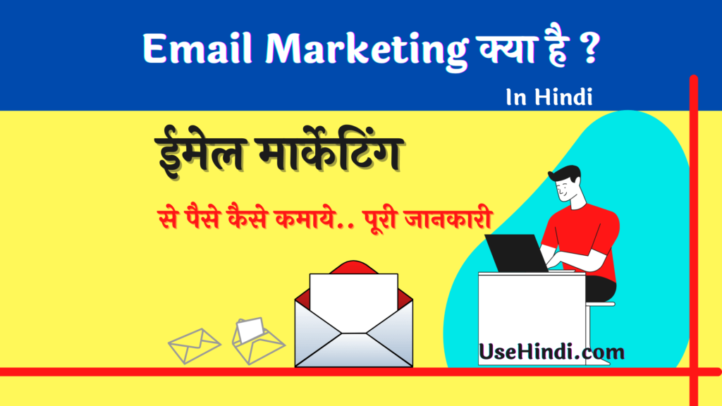 Email Marketing Kya hai