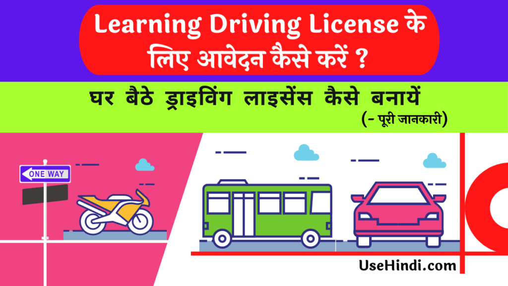 Learning Driving License Apply Online