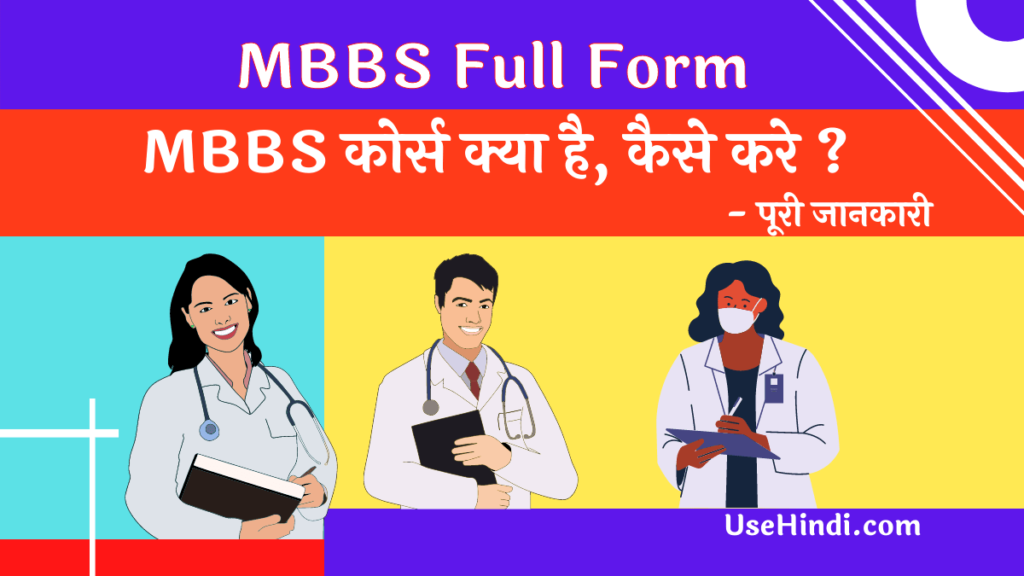 MBBS Full Form in Hindi