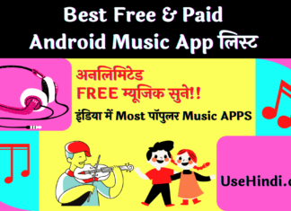 Most Popular Free Music Apps In India