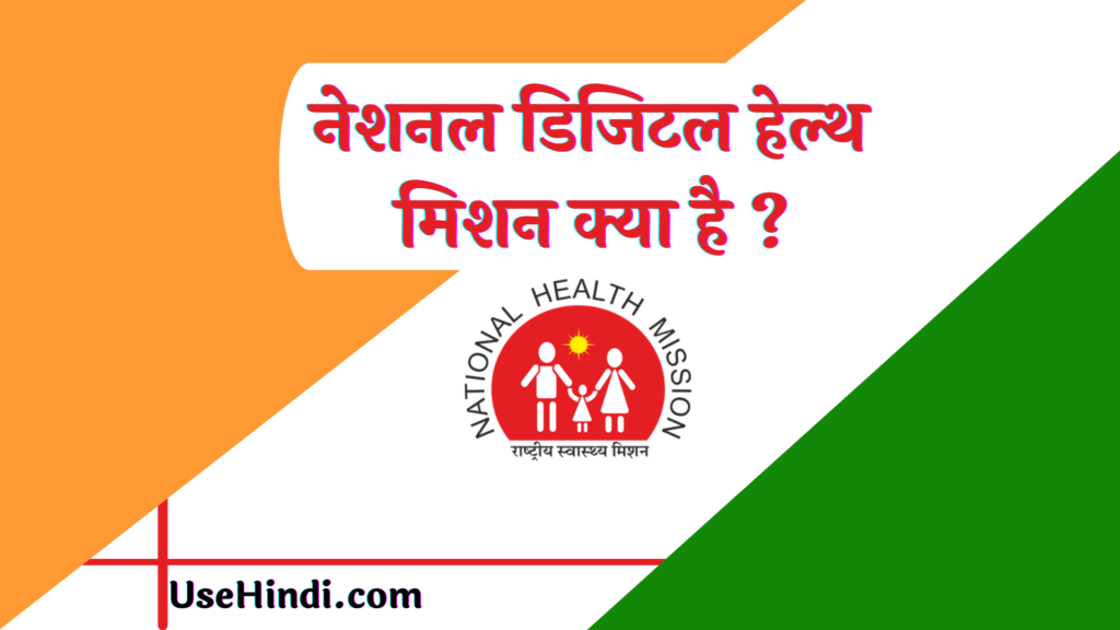 National Digital Health Mission Kya Hai