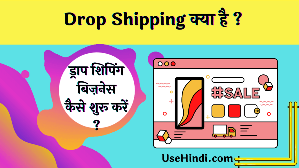Drop Shipping Business in Hindi