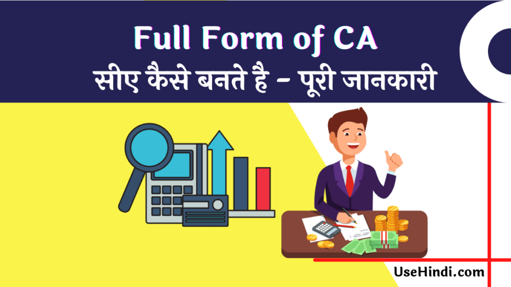 Full Form of CA in Hindi
