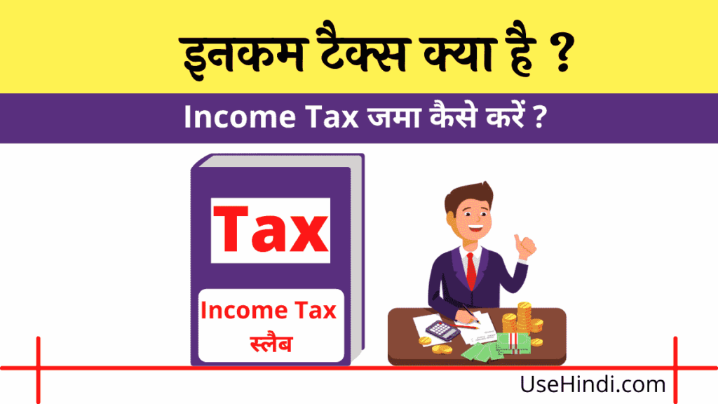 Income Tax Kya hai
