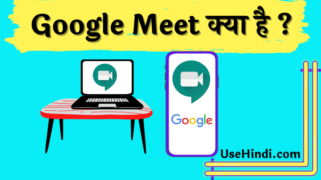 What is Google Meet in Hindi