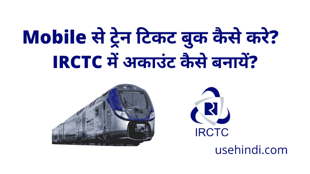 Mobile Se Train Ticket Booking