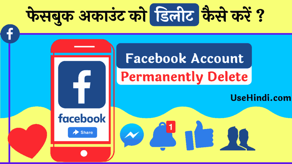 Delete facebook account step by step in hindi