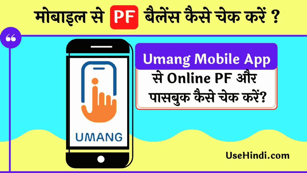 How to Check PF balance in Hindi