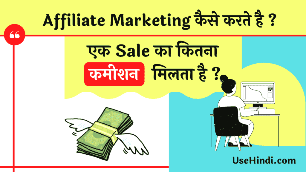 How to Do Affiliate Marketing in Hindi