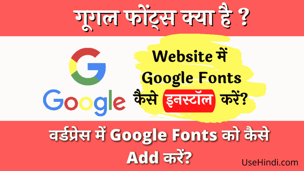 what is google fonts in hindi