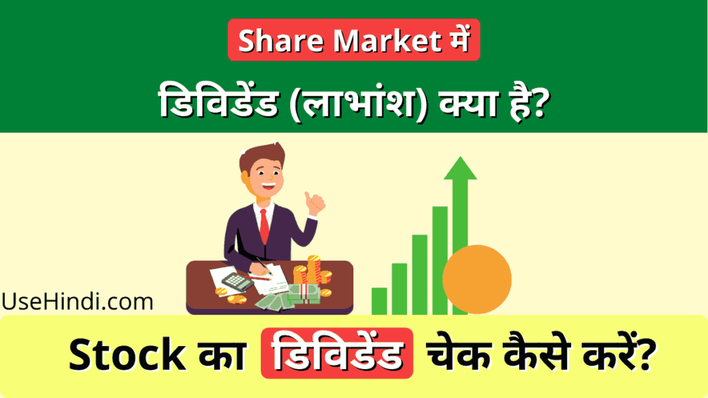 dividend meaning in hindi
