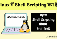 what is shell scripting in hindi