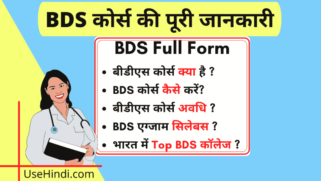 BDS Full form in HIndi