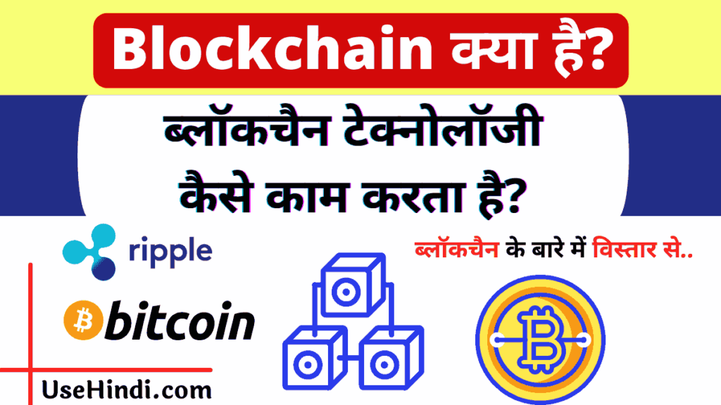 What is blockchain in Hindi