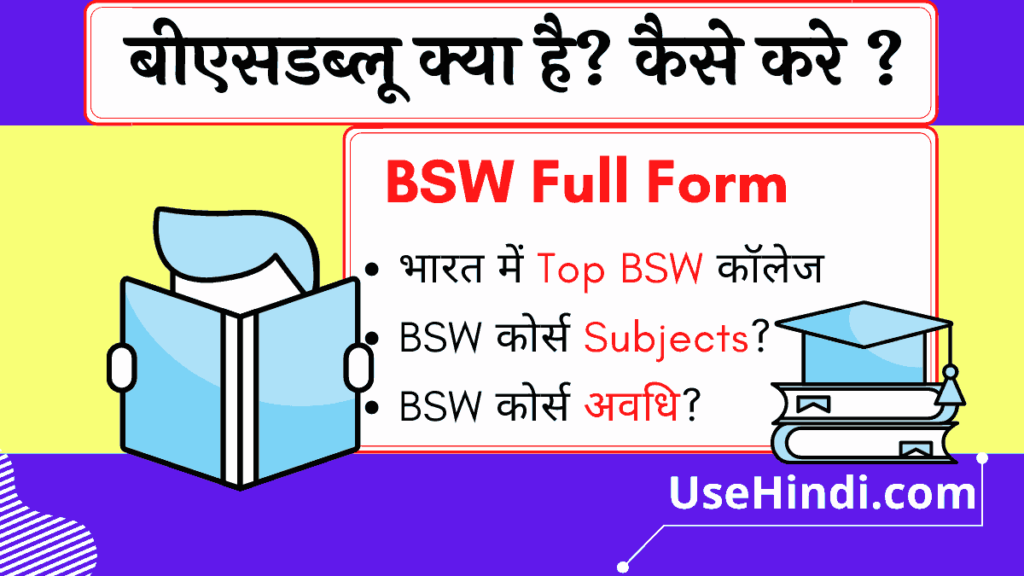 BSW Full Form in Hindi